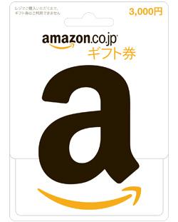 Amazon.co.jp Gift Card